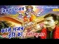 करले भजन हरि का Pramod Kumar Popular Hit Nirgun Satsangi Bhajan