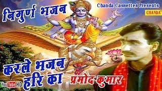 करले भजन हरि का || Pramod Kumar || Popular Hit Nirgun Satsangi Bhajan