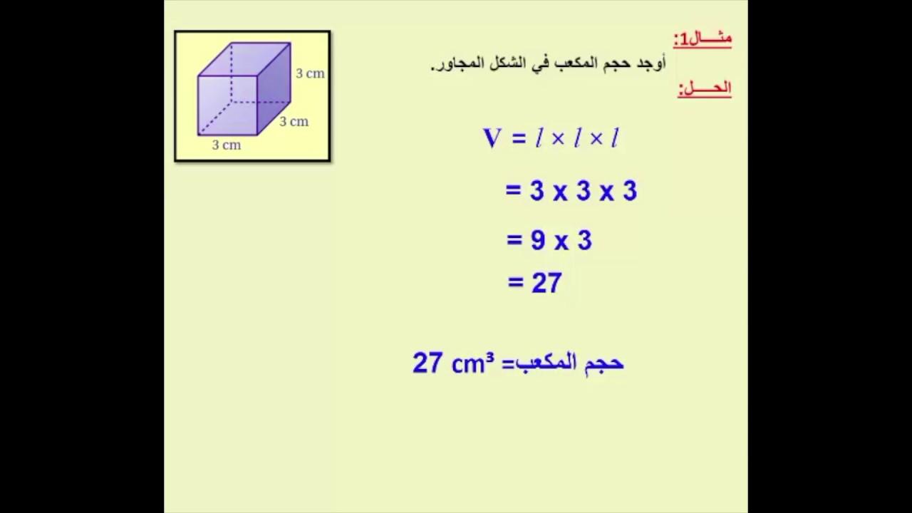 الرياضيات إثرائي صف 6 حجم المكعب وشبه المكعب Youtube