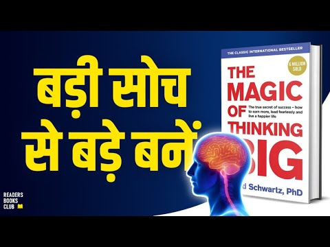The Magic of Thinking Big By David Schwartz Audiobook | Book Summary in Hindi | Animated Book Review