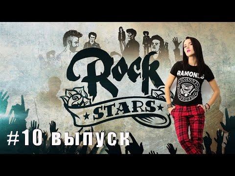 Rock★Stars TV - Vanilla Sky, Океан Ельзи. 10 выпуск от 24.02.2015
