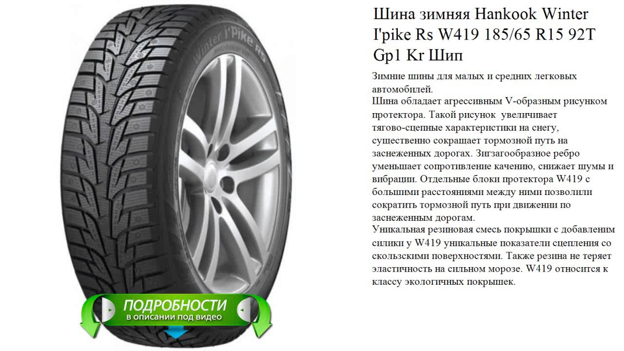 Шина зимняя Matador Mp 92 Sibir Snow 185/65 R15 88T Tl - YouTube