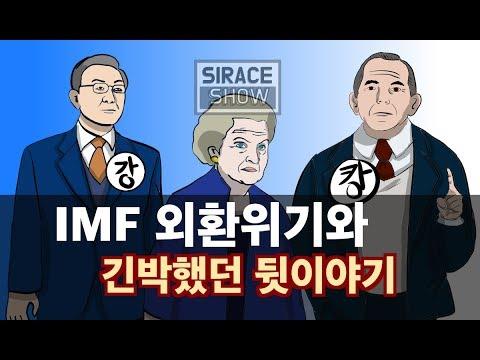 IMF 외환위기와 긴박했던 뒷이야기