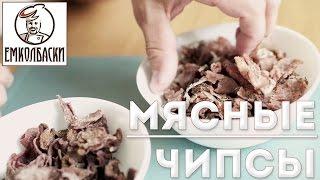 Мясные чипсы и джерки