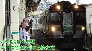 JR北海道札幌駅 臨時南千歳発 到着案内放送