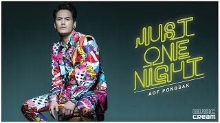 JUST ONE NIGHT - AOF PONGSAK【OFFICIAL MV】