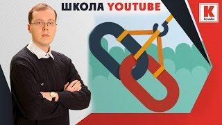 Эффективная перелинковка на YouTube. Как правильно перенаправлять трафик на канал или видео?