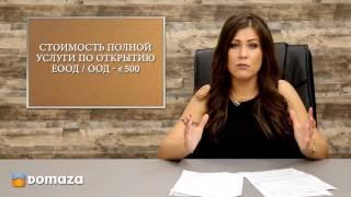 О недвижимости в Болгарии - oткрытие юридического лица