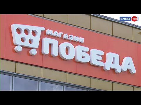 Низкие цены, широкий ассортимент, удобство покупателя: в Ельце открылся сетевой магазин «Победа»