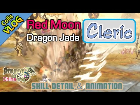Cleric / Red Moon Jade / Effect Detail & Animation / DragonNest China