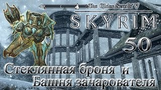 The Elder Scrolls V Skyrim #50 - Стеклянная броня и Башня зачарователя