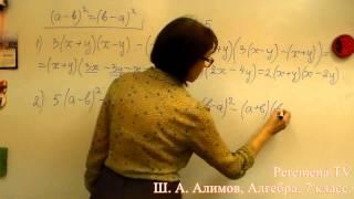 Алгебра, Ш  А  Алимов, 7 й класс, задача 335