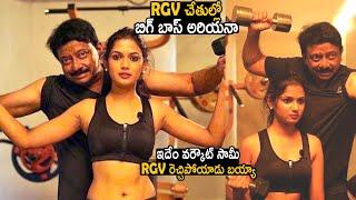 RGV Superb HOT Workout With Bigg Boss Ariyana Glory | RGV Latest Video | Life Andhra Tv