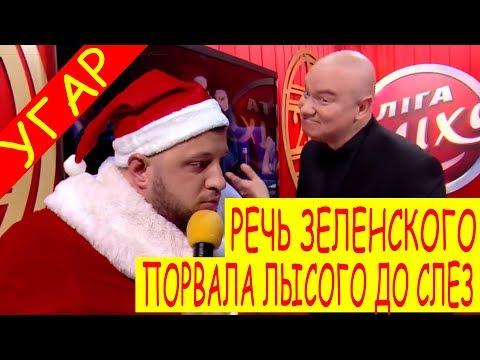 Дантес и Полякова отжигают на Лиге Смеха - Новогодняя Речь Зеленского порвала зал ДО СЛЕЗ!