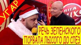 Дантес и Полякова отжигают на Лиге Смеха Новогодняя Речь Зеленского порвала зал ДО СЛЕЗ