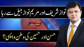 Nawaz Sharif Aur Maryam Nawaz Jail Say Bahir - Dunya Kamran Khan Ke Sath