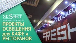 видео Светотехническая компания Киев