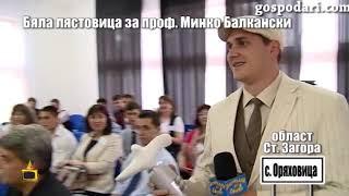 Бяла лястовица за най-големия съвременен дарител за българското образование