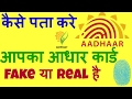 HOW TO CHECK AADHAAR CARD REAL OR FAKE SCANNER APP