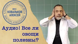 Диетолог Алексей Ковальков об овощах