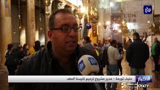 الانتهاء من أعمال ترميم كنيسة المهد في مدينة بيت لحم (4/12/2019)