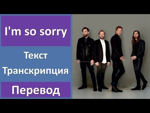 Как переводится sorry