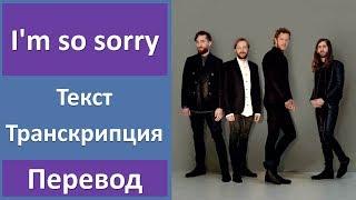 Скачать Imagine Dragons I M So Sorry текст перевод транскрипция