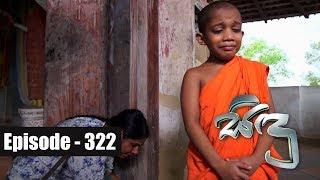 Sidu | Episode 322 31st October 2017 Thumbnail