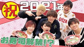 7 MEN 侍【本髙…ごめん】今年はお寿司食べてね!