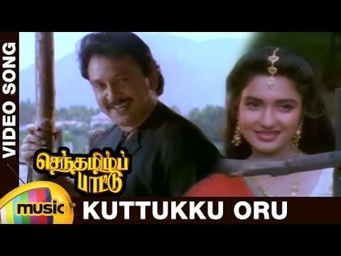 Senthamizh Paattu Tamil Movie Songs | Kuttukku Oru Video Song | Prabhu | Sukanya | Ilayaraja
