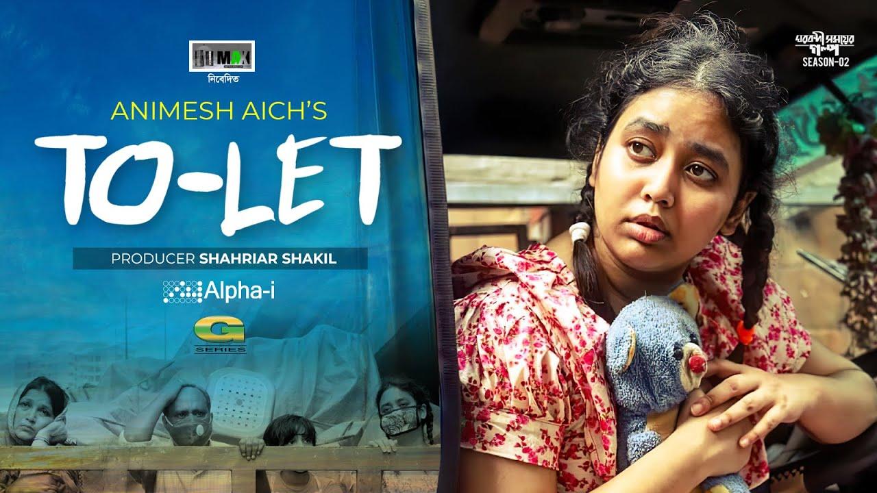 To-Let | টু-লেট | Ashna Habib Bhabna | Joyraj | Shilpi Sharkar Apu | Syed Mosharraf | Eid Natok 2020