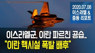 [Brad TV] 이스라엘&중동 리포트 2020년 7월 8일. 이스라엘, 사이버 공격·F-35 동원해 이란 핵시설 공격