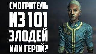 Так ли плох Смотритель из 101 убежища? | Теории Fallout