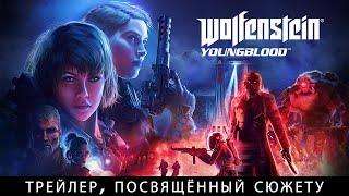 Wolfenstein: Youngblood – сюжетный трейлер