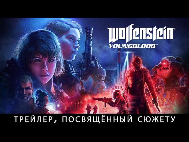 Wolfenstein: Youngblood (видео)