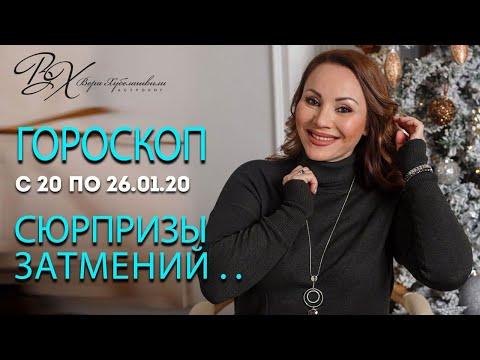 ГОРОСКОП С 20 ПО 26 ЯНВАРЯ   Кому улыбнётся удача в 2020? - астролог Вера Хубелашвили