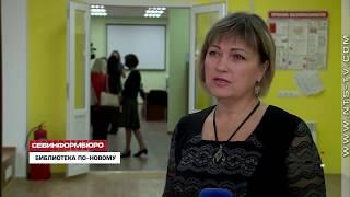 Севастопольская библиотека № 5 открыла свои двери после капитального ремонта