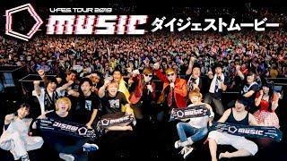 【速報】U-FES.TOUR 2019 Music 東京 ダイジェスト【U-FES.TOUR2019】