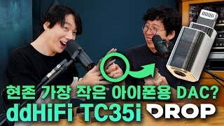 [DROP] 현존 가장 작은 아이폰용 DAC? ddHi…