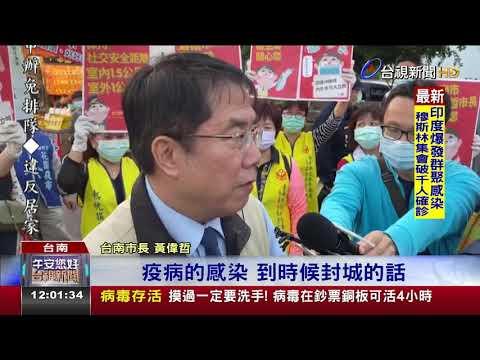 台南防疫新招出動空拍機示警社交距離