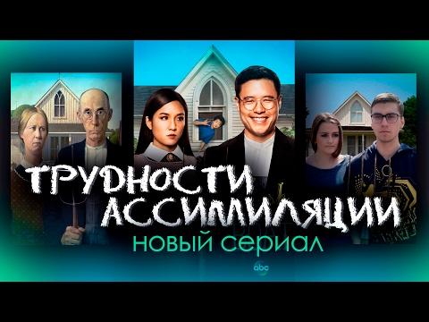 Комедийный сериал: Трудности ассимиляции / Понаехали!