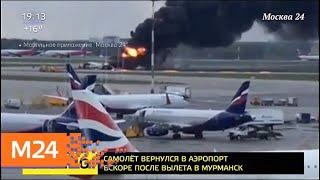 Смотреть видео Эксперт рассказал о ЧП с самолетом в Шереметьеве - Москва 24 онлайн