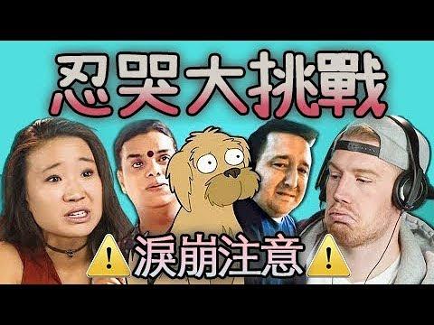 大學生接受《忍哭大挑戰》面紙拿好準備淚崩啦!你有辦法不哭嗎?中文字幕