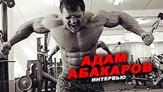 Адам Абакаров: Школа СССР это не то, что сейчас, меня реально били!