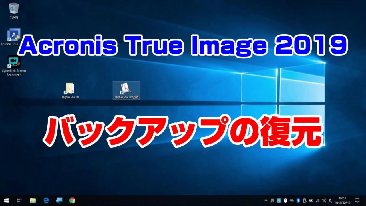 acronis true image 2010 破解
