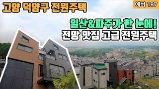 고양 덕양구, 다락 포함 방 5개!! 서울접근성 좋은 고급 전원주택 (EVER187)