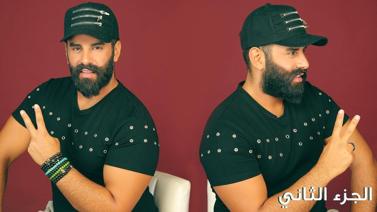 """تامر حسني ومحمد رمضان """"متل الاولاد"""" ونجمة ستار اكاديمي """"عيب ولو"""""""