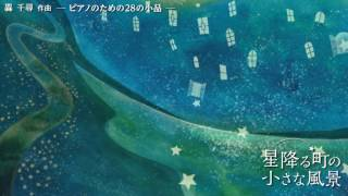 全音楽譜出版社より発売「ピアノ曲集 轟 千尋:星降る町の小さな風景 ピ...