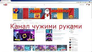 Youtube канал чужими руками   Youtube для бизнеса скачать   Как делать больше ро