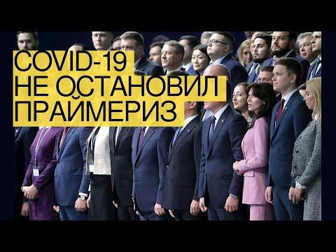 🔴 COVID-19неостановил праймериз «Единой России»